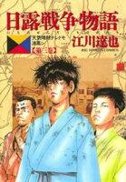 日露戦争物語(3)【期間限定 無料お試し版】
