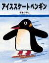 アイススケートペンギン【電子書籍...