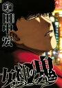 女神の鬼(22)【電子書籍】[ 田中宏 ]