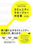 コミュニティマネージャーの仕事【電子書籍】[ 中山 領 ]