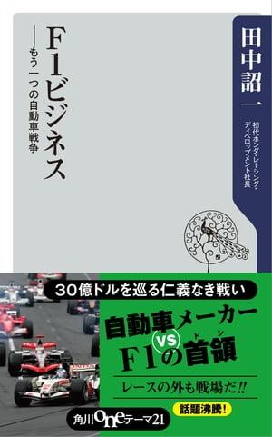 產品詳細資料,日本Yahoo代標|日本代購|日本批發-ibuy99|圖書、雜誌、漫畫|F1ビジネス ーーもう一つの自動車戦争【電子書籍】[ 田中 詔一 ]