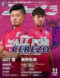 Jリーグサッカーキング2014年11月号【電子書籍】[ Jリーグサッカーキング編集部 ]