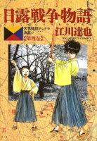 日露戦争物語(4)【期間限定 無料お試し版】