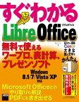 すぐわかる LibreOffice 無料で使えるワープロ、表計算、プレゼンソフト【電子書籍】[ 富士ソフト ]