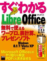LibreOffice: Basic でのループ