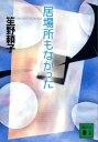 居場所もなかった【電子書籍】[ 笙野頼子 ] - 楽天Kobo電子書籍ストア