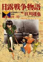 日露戦争物語(2)【期間限定 無料お試し版】