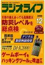 ラジオライフ2000年12月号【...
