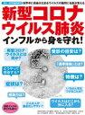 新型コロナウィルス肺炎、インフルから身を守れ! (安心4月号