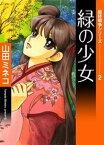 最終戦争シリーズ (2) 緑の少女【電子書籍】[ 山田ミネコ ]