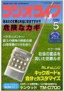 ラジオライフ2000年5月号【電...