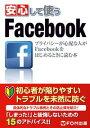 安心して使うFacebook【電子書籍】[ ICTコミュニケーションズ株式会社,内野 良昭,渋谷 雄大 ]