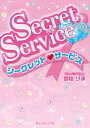 Secret Service【電子書籍】[ 宮桜 りま ]