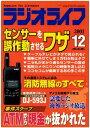 ラジオライフ2001年12月号【...