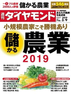 週刊ダイヤモンド19年3月9日号 電子書籍  ダイヤモンド社