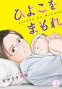 ひよこをまもれ(1)【電子書籍】...