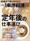 週刊東洋経済 2017年9月30日号【電子書籍】