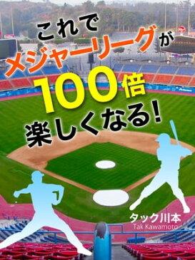 これでメジャーリーグが100倍楽しくなる!【電子書籍】[ タック川本 ]
