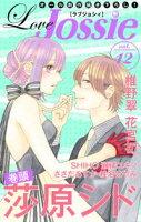 Love Jossie【期間限定無料版】 Vol.12