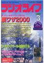 ラジオライフ2000年3月号【電...