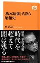 「松本清張」で読む昭和史【電子書籍】[ 原武史 ]