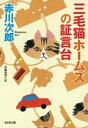 三毛猫ホームズの証言台【電子書籍】[ 赤川次郎 ]