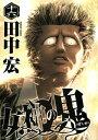 女神の鬼(16)【電子書籍】[ 田中宏 ]