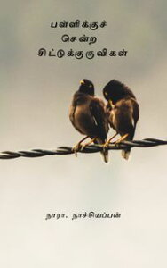 ??????????? ????? ????????????????? (Palliku centra Chittu Kuruvigal) (Tamil Edition)【電子書籍】[ ????. ???????????? ]