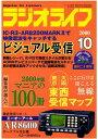 ラジオライフ2000年10月号【...