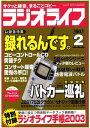 ラジオライフ2003年2月号【電...