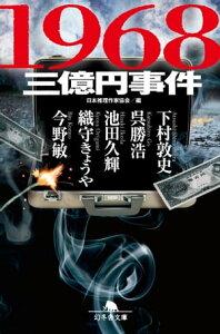 1968 三億円事件【電子書籍】[ 日本推理作家協会/編 ]