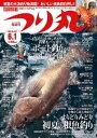 つり丸 2017年 6/1号【電...