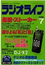 ラジオライフ2000年7月号【電...