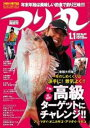 つり丸 2017年 1/1号【電...
