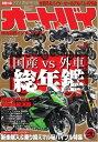 オートバイ 2014年4月号20...