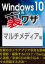 Windows10の裏ワザ マルチメディア編〜写真&動画の撮...