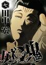 女神の鬼(7)【電子書籍】[ 田中宏 ]