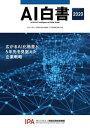 AI白書 2020【電子書籍】[ 独立行政法人情報処理推進機構 AI白書編集委員会 ]