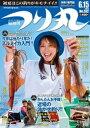 つり丸 2013年 6/15号【...