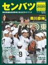 サンデー毎日増刊 センバツ2020 第92回選抜高校野球大会公式ガイドブック【電子書籍】