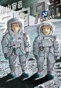 宇宙兄弟 オールカラー版(30)【電子書籍】[ 小山宙哉 ]