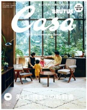 Casa BRUTUS(カーサ ブルータス) 2018年 10月号 [美しい住まいの教科書]【電子書籍】[ カーサブルータス編集部 ]