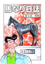 馬なり日誌 第5話【電子書籍】[...