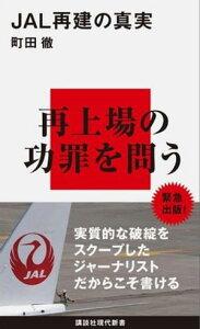 【はじめての方限定!一冊無料クーポンもれなくプレゼント】JAL再建の真実【電子書籍】[ 町田徹 ]