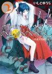 みこみみみみこ〜妖魔討伐神子録〜 2巻【電子書籍】[ いしとゆうら ]