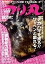 つり丸 2013年 10/1号【...