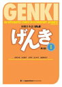 GENKI: An Integrated Course in Elementary Japanese I [Third Edition] 初級日本語げんき[第3版]【電子書籍】[ 坂野永理 ]