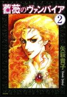 薔薇のヴァンパイア(分冊版) 【第2話】