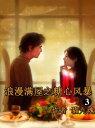 浪漫滿屋之糖心風暴03 END【電子書籍】[ ?九魂 ]
