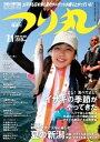 つり丸 2014年 7/1号【電...